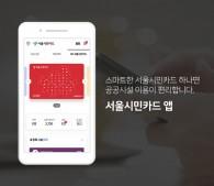 서울도서관 통합전자책 활용할 수 있다