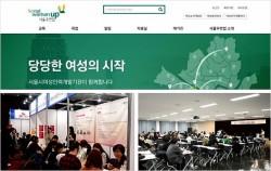 서울 여성들의 새로운 시작을 응원하는 서울시 지원 경력개발 프로그램들