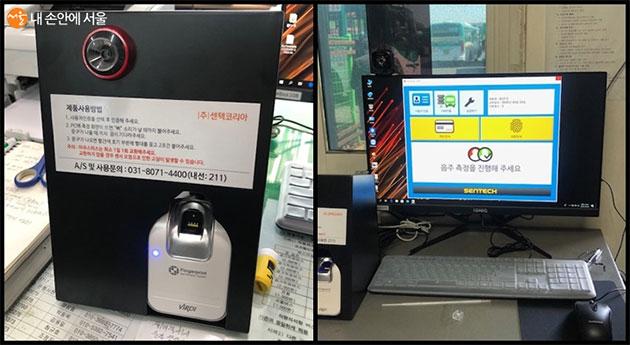 음주측정관리시스템 설치사진 (좌), 지문인식기 및 음주 측정부 (우)