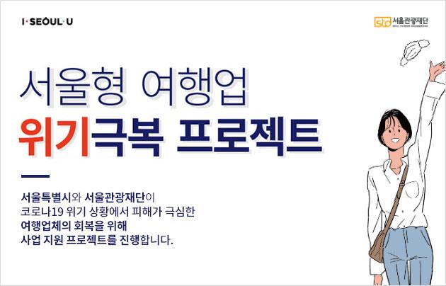 서울시와 서울관광재단은 5월 15일까지 '서울형 여행업 위기극복 프로젝트' 2차 접수를 진행한다.