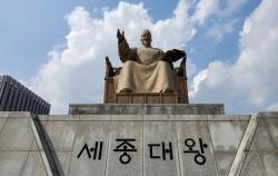 광화문 광장의 세종대왕 동상