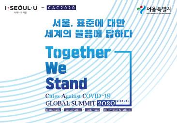 CAC 글로벌 서밋
