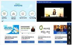 서울시의 대표적인 온라인학습 플랫폼 '서울시 평생학습포털'