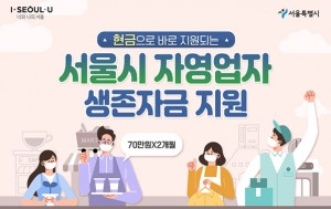 #현금으로 바로 지원되는 서울시 자영업자 생존자금 지원 70만원×2개월