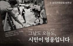 서울시가 5·18민주화운동 40주년을 기념하기 위해 서울도서관 꿈새김판을 새단장했다