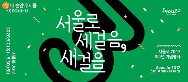 서울로7017은 개장 3주년을 맞아 온라인, 오프라인 이벤트를 진행한다