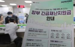 긴급재난지원금 신청 안내 (출처:뉴스1)