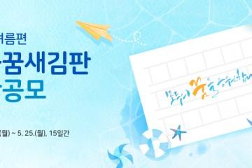 2020년 여름편 서울꿈새김판 문안 공모를 5월 11일부터 5월 25일까지 진행합니다. 시 홈페이지에서 문안 접수하실 수 있습니다.