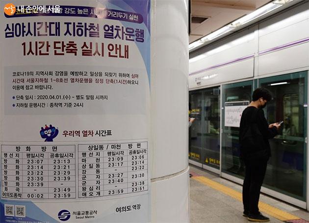 지하철 단축운행