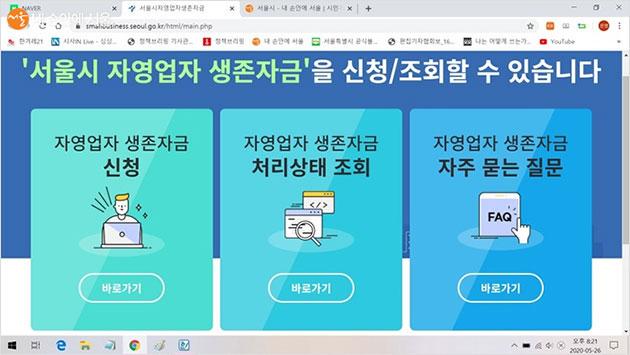 서울시 자영업자 생존자금 홈페이지에서 자격확인 및 신청이 가능하다.