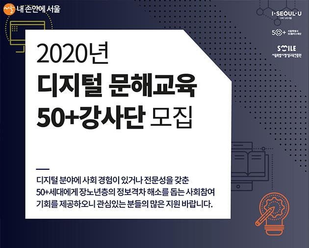 서울시50플러스재단이 '디지털문해교육 50+강사단'을 25일까지 모집한다