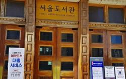 예약대출이 가능한 서울도서관