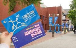 5월 2일부터 31일까지 5월 한 달간 '제41회 서울연극제'와 '제16회 서울창장공간연극축제'가 열린다.
