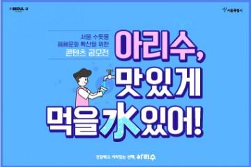 2020 상수도사업본부 민간홍보_공모전 배너(380x255)_0527