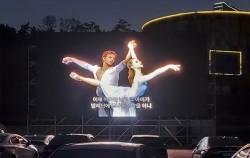하나된 예술혼을 느낄 수 있는 '댄싱 베토벤'의 한 장면 화합과 다양성을 보여준다.