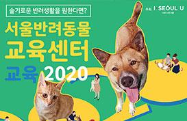 '반려동물교육센터' 6월부터 무료 교육 시작
