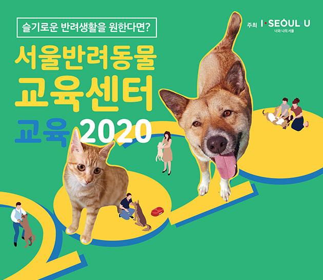 6월 1일부터 12월 3일까지 '서울반려동물교육센터'에서 맞춤형 동물교육을 진행한다