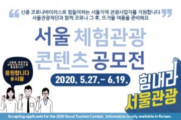 2020서울 체험관광콘텐츠 공모전 포스터_내손안의 서울_썸네일