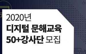 디지털문해교육 50+강사단 25일까지 모집