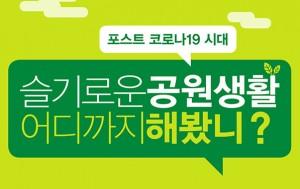 '슬기로운 공원생활' 아이디어 나누고 상품 받자!