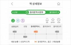 쾌적한 지하철 라이프를 도와주는 서울지하철 애플리케이션인 또타지하철