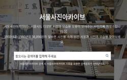서울기록원 디지털아카이브 내 서울사진 아카이브 컬렉션. 서울시의 다양한 역사들을 사진으로 만나볼 수 있었다.