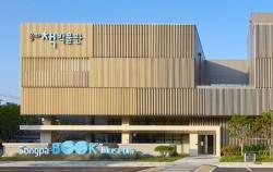 책과 관련된 다양한 생각과 경험을 공유할 수 있는 송파책박물관