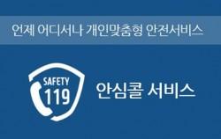 119 안전신고센터 메인 페이지에서 119 안심콜 서비스를 등록할 수 있다.