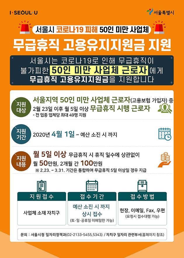 서울시는 고용유지지원금을 50인 미만 사업체까지 확대해 지원한다