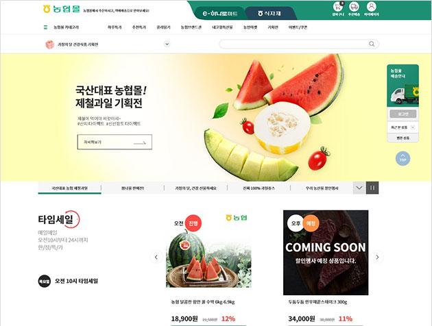 모바일 쿠폰 10만 원 중 4만 원은 '농협몰'(www.nonghyupmall.com)에서 직접 선택할 수 있다