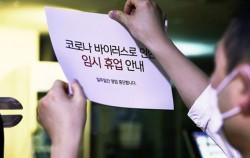 서울시 자영업자는 25일부터 신급생존자금을 신청할 수 있다