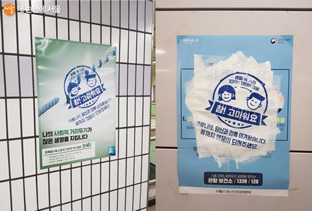 포스터 재활용 캠페인 사진