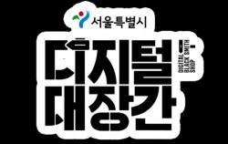 서울시 디지털대장간은 아이디어를 가진 일반 시민들이 도구와 장비를 활용해 제품을 만들 수 있는 공간이다