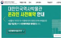 대한민국역사박물관과 서울시 모든 박물관이 온라인 사전예약제로 재개관했다