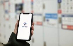 'T-Locker 또타라커' 앱 출시