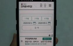 각종 증명서를 스마트폰으로 간단하게 발급 받을 수 있는 전자문서지갑