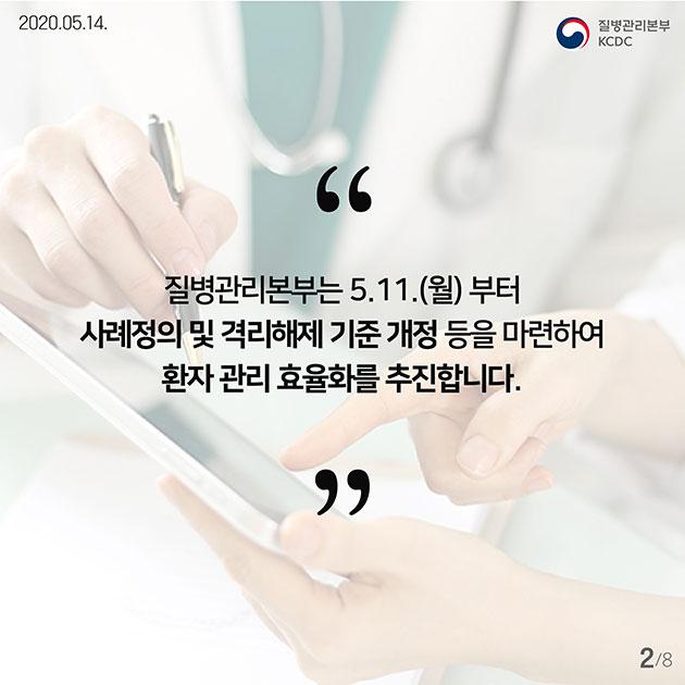 """# """"질병관리본부는 5.11.(월)부터 사례정의 및 격리해제 기준 개정 등을 마련하여 환자 관리 효율화를 추진합니다."""""""