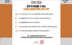 IDOO 100만서명 캠페인 동참