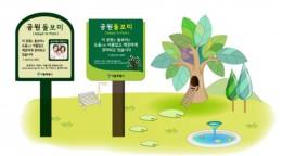 공원 돌보미 활동을 통해 사라질 위기에 처해있는 우리 동네의 공원들을 보호할 수 있다. © 서울의 산과 공원