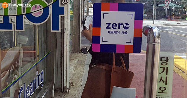 서울사랑상품권은 점점 사용처가 늘어 일상생활에서 편리하게 사용할 수 있다.