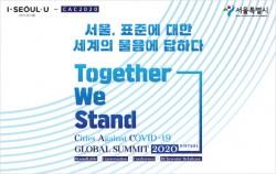 6월 1일~5일 온라인 국제회의 'CAC(Cities Against Covid-19) 글로벌 서밋 2020(CAC Global Summit 2020)'이 열린다