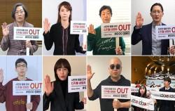 디지털 성범죄 아웃 아이두 캠페인에 참여한 사회저명인사들