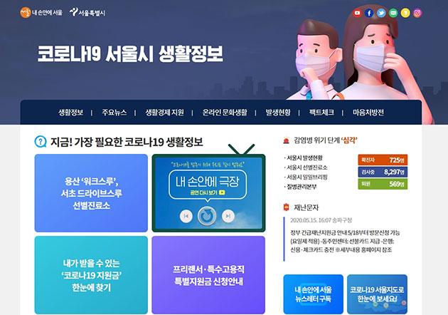내 손안에 서울 '코로나19 서울시 생활정보' 특별 페이지