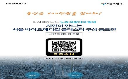 시민이 만드는 서울 바이오메디컬 클러스터 구상공모전_포스터 - 횡축소