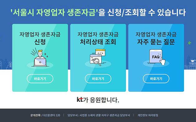 서울시 자영업자 생존자금 홈페이지 화면
