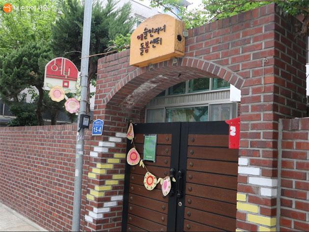 예술인자녀돌봄센터는 2층 주택에 시설이 갖춰져 있다