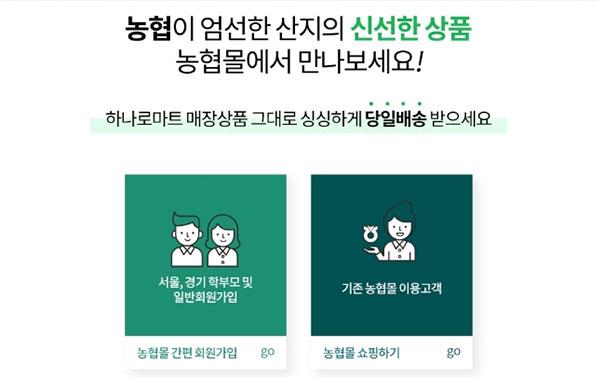 서울시 학생 '식재료 꾸러미' 지원, 신청방법은?