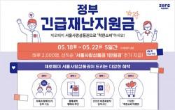 정부 긴급재난지원금을 18일부터 서울사랑상품권으로 신청, 이용할 수 있다.