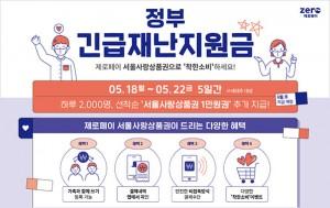 재난지원금 '서울사랑상품권'으로…1만원 추가 지급