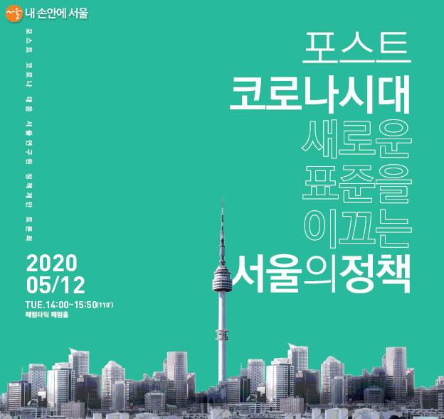 5월 12일 '포스트 코로나 시대, 새로운 표준을 이끄는 서울의 정책' 토론회가 열렸다